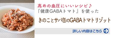 『健康体 GABAトマト』を使ったきのことサバ缶のGABAトマトリゾット