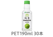 抹茶 matcha LOVE PET190ml 30本入