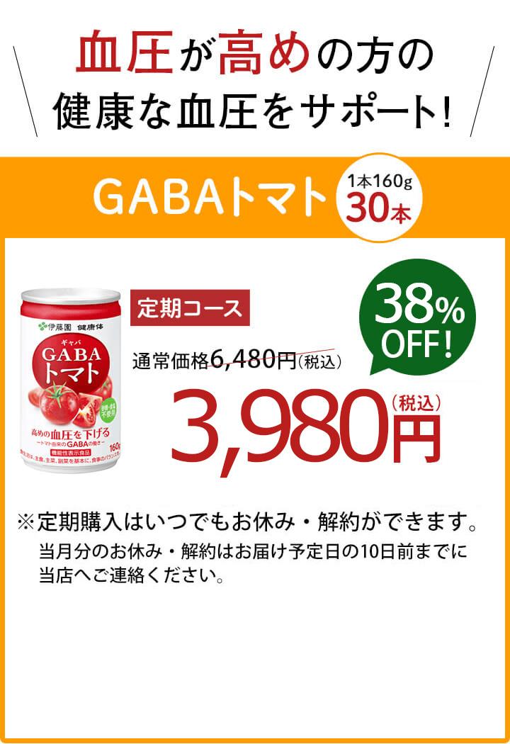 初回限定特別価格 GABAトマト 定期コース 2,980円 54%OFF 送料無料