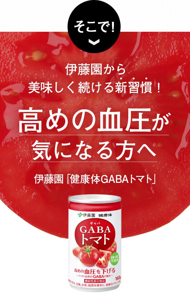 そこで! 伊藤園から美味しく続ける新習慣! 高めの血圧が気になる方へ伊藤園 「健康体 GABAトマト」