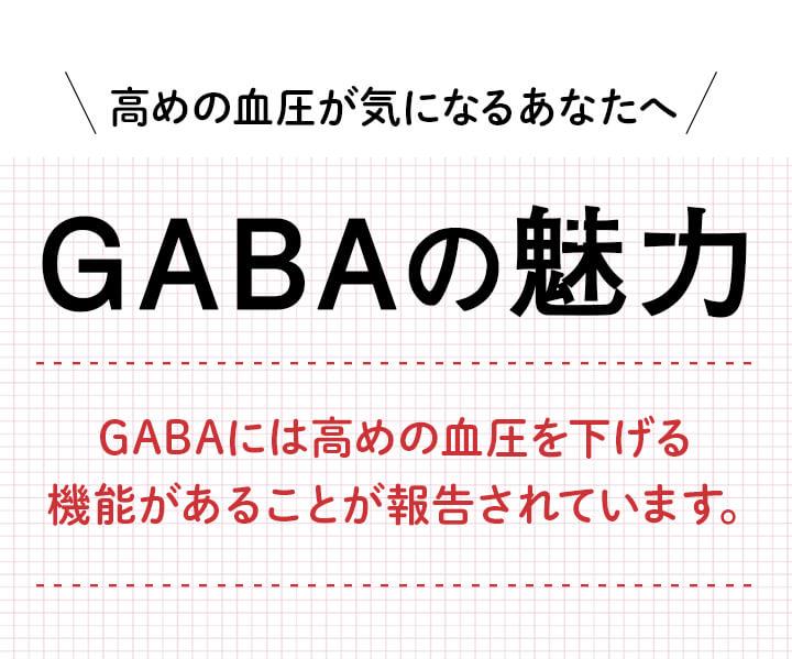 高めの血圧が気になるあなたへ GABAの魅力