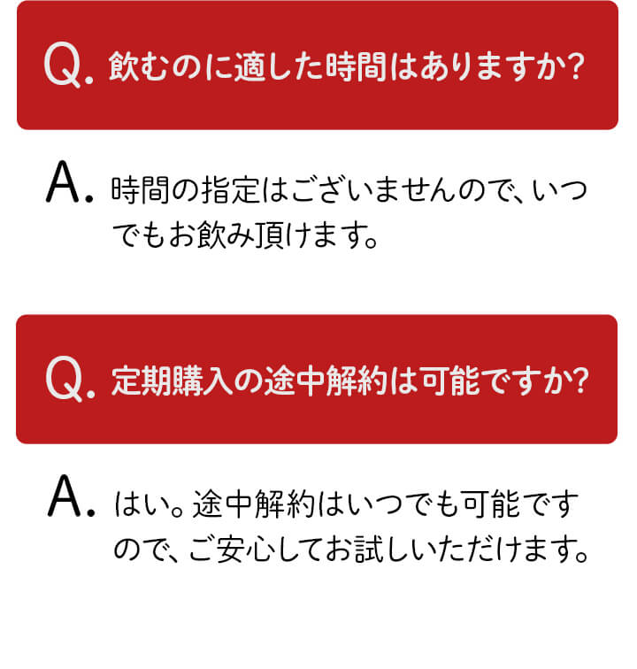 Q.飲むのに適した時間はありますか?Q.定期購入の途中解約は可能ですか?