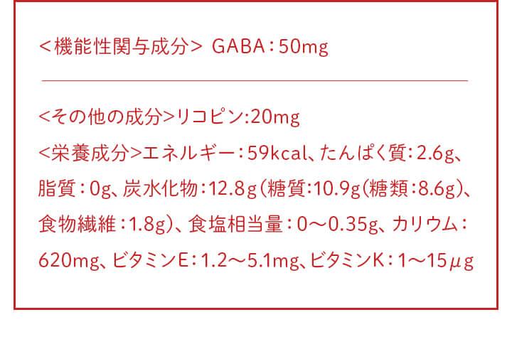 <機能性関与成分> GABA:50mg